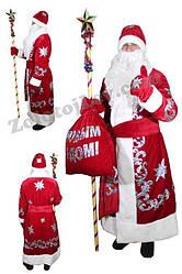 Роскошный костюм Деда Мороза