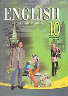 Англійська мова 10 клас Карпюк О.Д