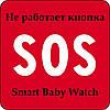 Что делать, если в детских часах с GPS не работает кнопка SOS