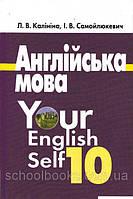 Англійська мова 10 клас Калініна Л.В. Самойлюкевич І В