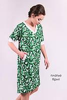 Платье Крит