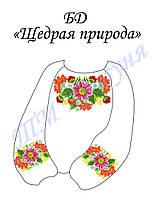 Заготовка  сорочки-вышиванки для девочки ДБ Щедрая природа