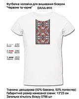 """Мужская футболка для вышивки бисером (или нитками) """"Черный и красный"""" DANA-ФЧ 1"""