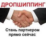 Сотрудничество Дропшиппинг/опт