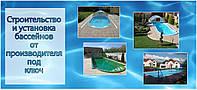 Сторительство бассейнов под ключ