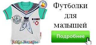 Футболки для малышей Рост:68-74-80 см (5217) - фото 1