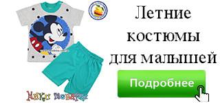 Летний костюм для маленькой девочки Размер: 74,80,86 см (20238) - фото 1