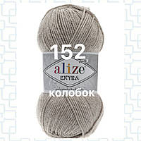 Пряжа для ручного и машинного  вязания Alize EXTRA (Экстра) акрил 152 бежевый меланж