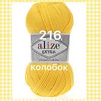 Пряжа для ручного и машинного  вязания Alize EXTRA (Экстра) акрил 216 желтый