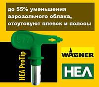 НОВЫЕ инновыционные безвоздушные сопла WAGNER HEA ProTip