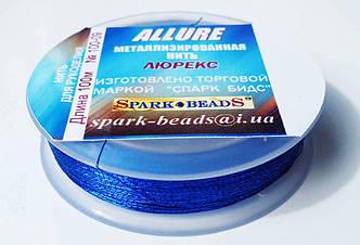 Люрекс allure синий №09 100 м