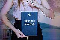 Феномен Zara Ковадонга О'Ши