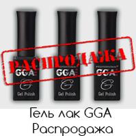 Гель лак GGA Распродажа