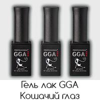 Гель-лаки GGA Professional Кошачий глаз