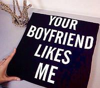 Футболка Your Boyfriend Likes Me (Ёр Бойфренд Лайкс Ми)
