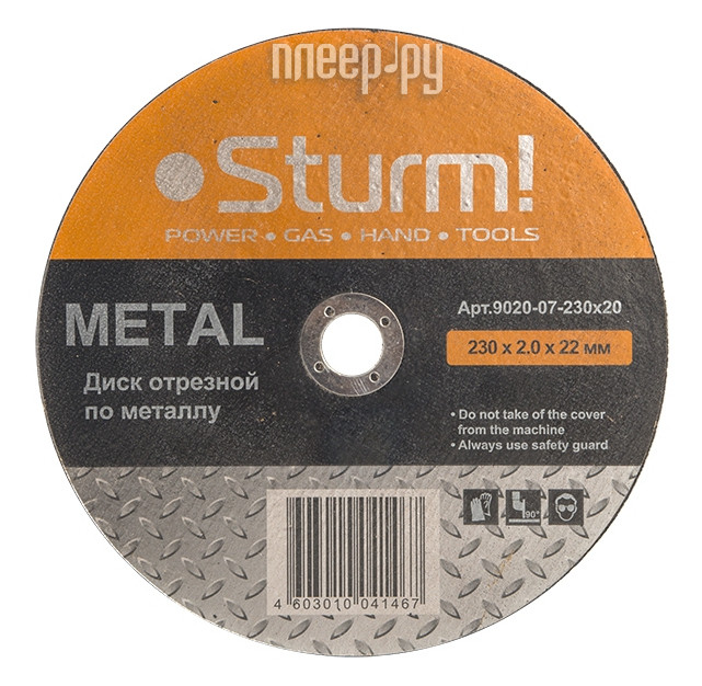 9020-07-230x20 Диск отрезной по металлу 230x2.0x22 Sturm!