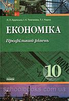 Економіка 10 клас Профільний рівень Крупська Л.П. Тимченко І.Є Чорна Т.І