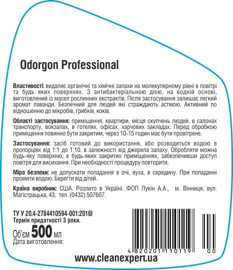 Нейтрализатор неприятного запаха Chemtech international Odorgone  Professional 500 мл  (Одоргон))