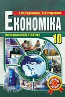 Економіка 10 клас Профільний рівень Радіонова І.Ф Радченко В.В