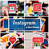 """Продвижение в Instagram: пакет """"Уверенный старт"""""""