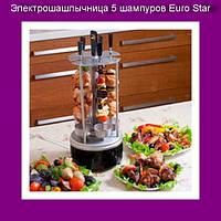 Электрошашлычница 5 шампуров Euro Star!Акция