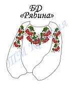 Заготовка  сорочки-вышиванки для девочки ДБ Рябина