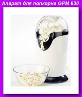 Апарат для попкорна Popcorn Maker GPM - 830,Мини аппарат для приготовления попкорна