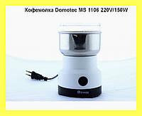 Кофемолка Domotec MS 1106 220V/150W