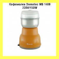 Кофемолка Domotec MS 1406 220V/150W!Акция