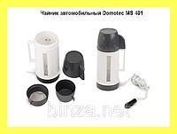 Чайник автомобильный Domotec MS 401 (12V прикуриватель)!Акция