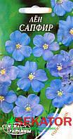 """Семена цветов Лен """"Сапфир"""", однолетнее, 0,5 г, """" Семена Украины"""",  Украина"""