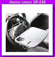 Раскладной автомобильный универсальный столик Multi tray 3R-029,Подставка в авто столик!Опт