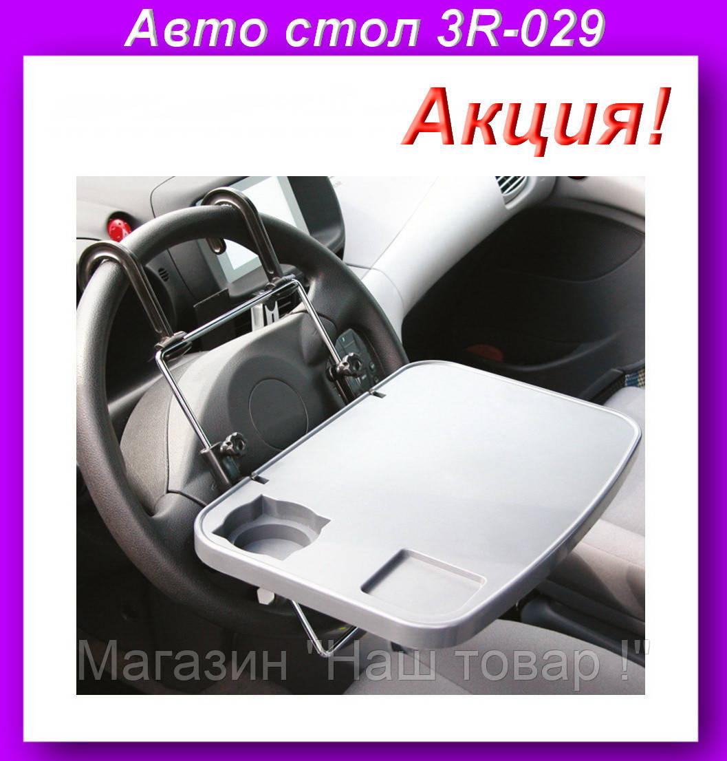 Раскладной автомобильный универсальный столик Multi tray 3R-029,Подставка в авто столик!Акция