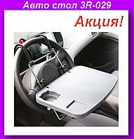 Раскладной автомобильный универсальный столик Multi tray 3R-029,Подставка в авто столик!Акция, фото 1