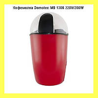 Кофемолка Domotec MS 1306 220V/200W!Акция