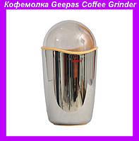 Электрическая кофемолка Geepas Coffee Grinder