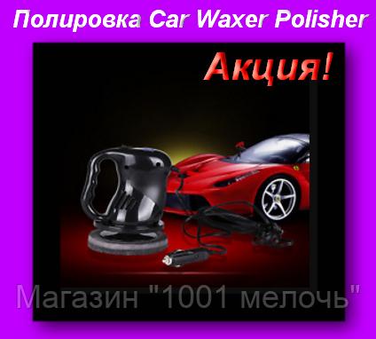 """Прибор для полировки автомобиля (кузова) - Car Waxer & Polisher 12V!Акция - Магазин """"1001 мелочь"""" в Измаиле"""