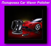 Прибор для полировки автомобиля (кузова) - Car Waxer & Polisher 12V!Опт