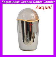 Электрическая кофемолка Geepas Coffee Grinder!Акция