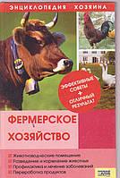 Фермерское хозяйство. Энциклопедия хозяина