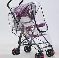 Дождевик для прогулочной коляски Оптом