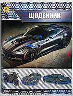 ЩОДЕННИК (дневник) А5 М. ЛАК/СКОБА (1+ 1) УКР. легковая машина