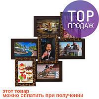 Деревянная мультирамка Тоскана Золотой Шоколад / Рамки для фото