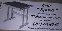 Дер столик Кроха з шухлядою (карт.упак) -/1