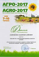 Диплом министерства аграрной политики и продовольствия Украины