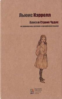 Кэрролл Л. Алиса в Стране Чудес (украинский, русский, английский )