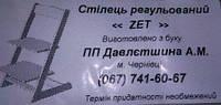 Дер стілець ZET -/1