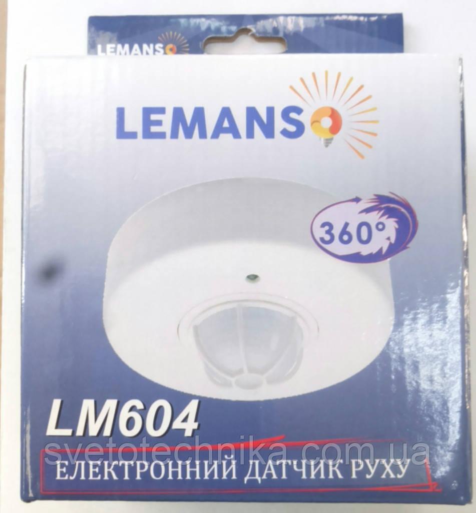 Датчик движения LEMANSO LM604
