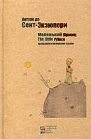Маленький принц ( русский, английский)