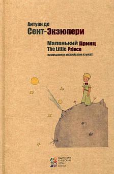 Экзюпери А. Маленький принц (русский, английский)